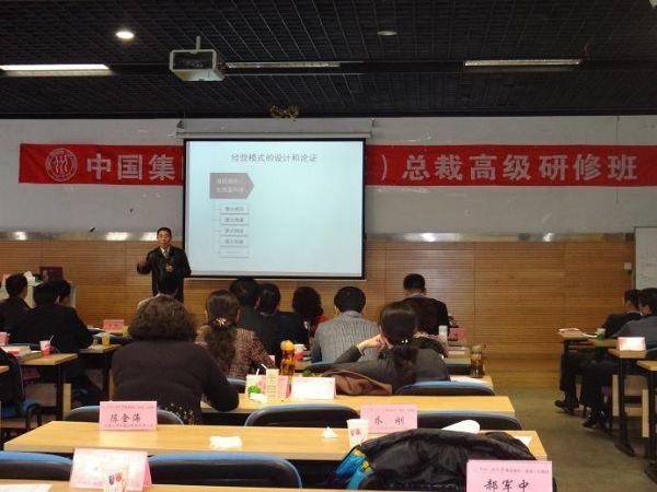 中国企业集团管控总裁高级研修班