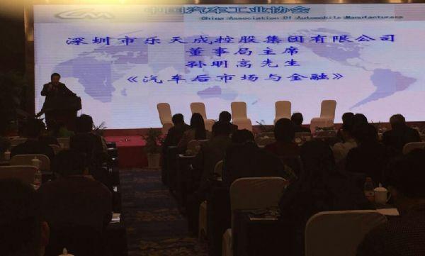 汽车工业协会市场年会暨中国汽车后市场发展峰会在河南省驻马店市召开