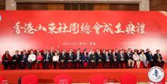 孙明高董事长应邀出席香港山东社团总会成立大会